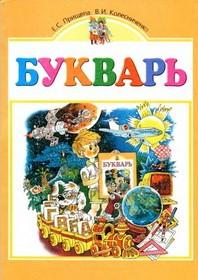 Букварь 1 класс Прищепа, Колесниченко