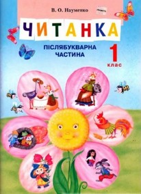 Читанка 1 клас Науменко
