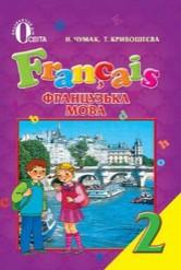 Французька мова 2 клас Чумак, Кривошеєва