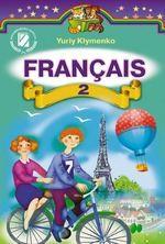 Французька мова 2 клас Клименко