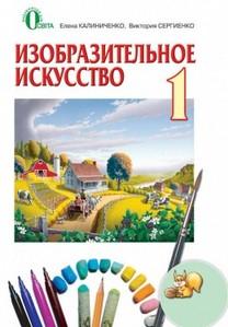 Изобразительное искусство 1 класс Калиниченко, Сергиенко