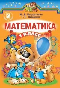 Математика 1 класc Богданович, Лышенко (рус.)