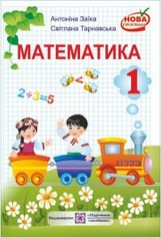 Математика 1 клас Заїка, Тарнавська