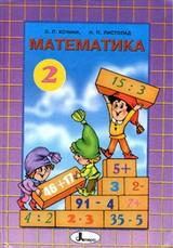 Математика 2 класс Кочина, Листопад