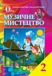 Музичне мистецтво 2 клас Аристова, Сергієнко