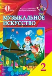 Музыкальное искусство 2 класс Аристова, Сергиенко