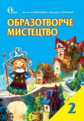 Образотворче мистецтво 2 клас Калініченко, Сергієнко