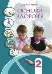 Основи здоров'я 2 клас Бех, Воронцова