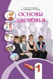 Основы здоровья 1 класс Бех, Воронцова