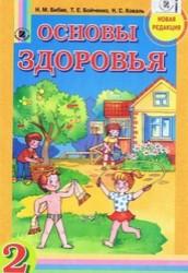 Основы здоровья 2 класс Бибик, Бойченко