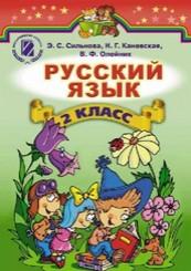 Русский язык 2 клаcс Сильнова, Каневская