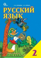 Русский язык 2 класс Лапшина, Зорька