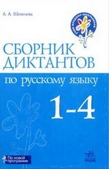 Сборник диктантов по русскому языку 1-4 класс Шевелева