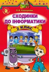 Сходинки до інформатики 2 клас Коршунова