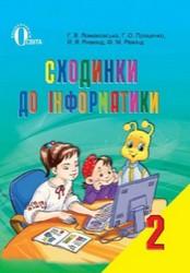 Сходинки до інформатики 2 клас Ломаковська, Проценко