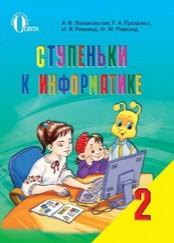 Ступеньки к информатике 2 класс Ломаковская, Проценко