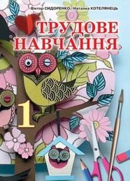 Трудове навчання 1 клас Сидоренко, Котелянець