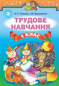 Трудове навчання 1 клас Тименко, Веремійчук