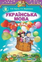 Українська мова 1 клас Гавриш, Маркотенко