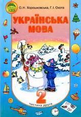 Українська мова 2 клас Хорошковська, Охота (2 частина)