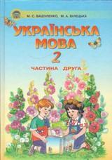 Українська мова 2 клас Валушенко, Бiлецька (2 частина)