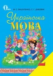 Українська мова 2 клас Вашуленко, Дубовик