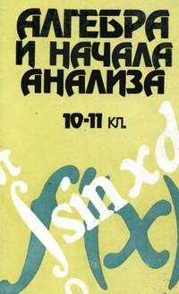 Алгебра 10-11 класс Н.И. Шкиль, З.И. Слепкань, Е.С. Дубинчук