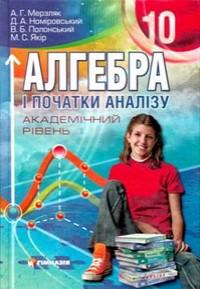 Алгебра 10 клас. Мерзляк, Номіровський