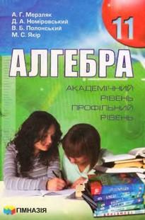 Алгебра 11 клас А.Г. Мерзляк, Д.А. Номіровський, В.Б. Полонський, М.С. Якір (Академічний рівень, профільний рівень)