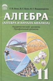 Алгебра 11 класс Г.П. Бевз, В.Г. Бевз, Н.Г. Владимирова (Академический уровень)