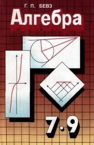 Алгебра 7-9 класс Бевз