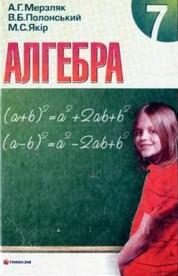 Алгебра 7 клас Мерзляк, Полонський