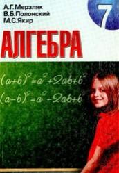 Алгебра 7 класс Мерзляк, Полонский (рус.)