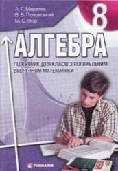 Алгебра 8 клас. Мерзляк, Полонський (укр.)