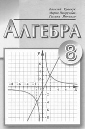 Алгебра 8 класс Кравчук, Пидручная