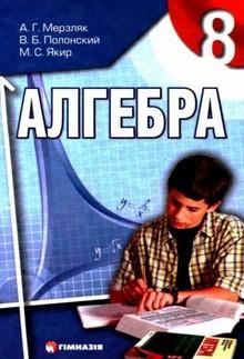 Алгебра 8 класс Мерзляк, Полонский (рус.)