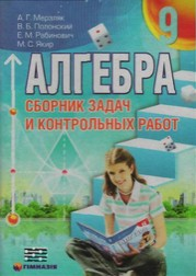 Алгебра, Сборник задач 9 класс. Мерзляк, Полонский