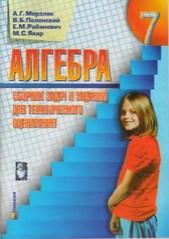 Сборник задач и заданий Алгебра 7 класс Мерзляк, Полонский
