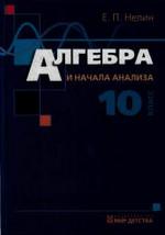 Алгебра и начала анализа 10 класс. Е.П. Нелин