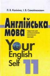 Англійська мова 11 клас Л.В. Калініна, І.В. Самойлюкевич