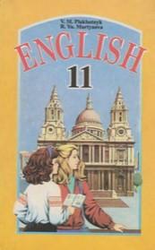 Англійська мова 11 клас В.М. Плахотник, Р.Ю. Мартинова