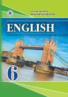 Англійська мова 6 клас Калініна, Самойлюкевич (поглиблене вивчення)