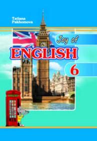 Англійська мова 6 клас Пахомова