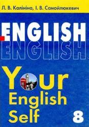 Англійська мова 8 клас Калініна, Самойлюкевич