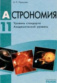 Астрономия 11 класс Н.П. Пришляк