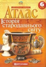 Атлас, Історія стародавнього світу 6 клас