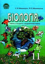 Біологія 11 клас С.В. Межжерін, Я.О. Межжеріна