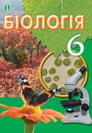 Біологія 6 клас Костіков, Волгін