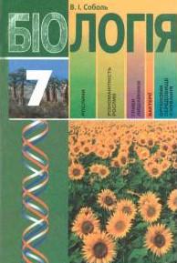 Біологія 7 клас Соболь