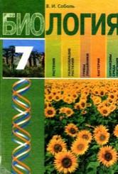 Биология 7 класс Соболь